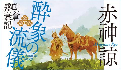 朝倉将棋最強の駒に譬えられた男は、なぜ主家に尽くしたのか