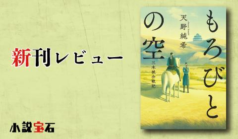 新刊レビュー『もろびとの空 三木城合戦記』天野純希