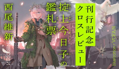 【書評】名探偵は戦争を相手取る【掟上今日子の鑑札票】