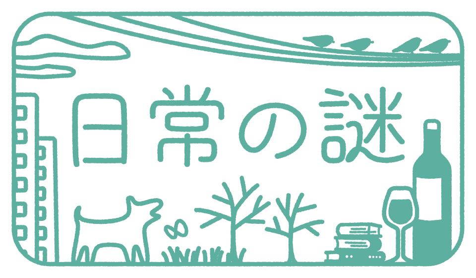"""乱歩賞作家が挑む""""人類""""と""""アルコール""""の命題"""