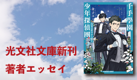 金子ユミ『千手学園少年探偵団 真夏の恋のから騒ぎ』新刊著者エッセイ