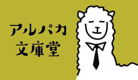 敏腕・元・書店員が12月期の文庫新刊をリリカルに紹介!