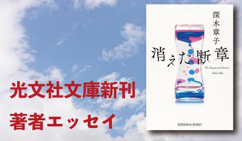 深木章子『消えた断章』新刊著者エッセイ
