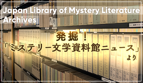 日本で唯一のミステリー専門図書館があったのをご存知ですか?