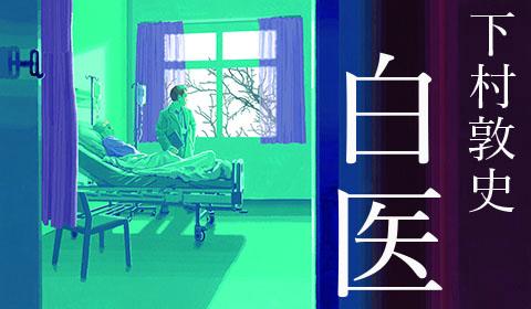 「先生の手で楽にして」末期患者からの懇願を前に医師は――