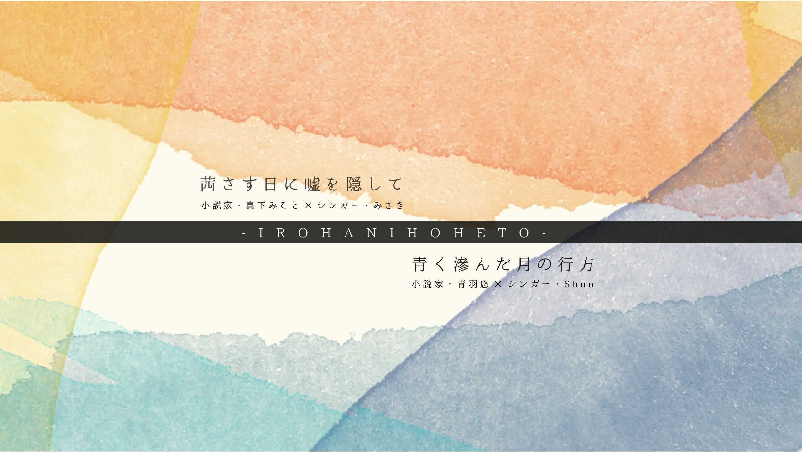 累計再生回数25万回超の注目デュオ2組が、新曲のリリースを発表!