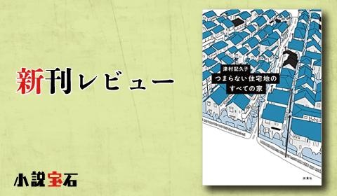 新刊レビュー『つまらない住宅地のすべての家』津村記久子