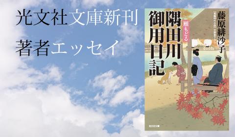 藤原緋沙子『隅田川御用日記 雁もどる』新刊著者エッセイ