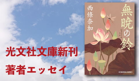 西條奈加『無暁の鈴』新刊著者エッセイ