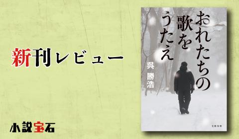 新刊レビュー『おれたちの歌をうたえ 』呉勝浩