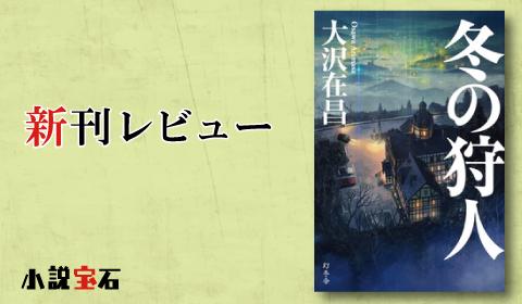 新刊レビュー『冬の狩人』大沢在昌