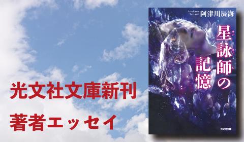 阿津川辰海『星詠師の記憶』新刊著者エッセイ