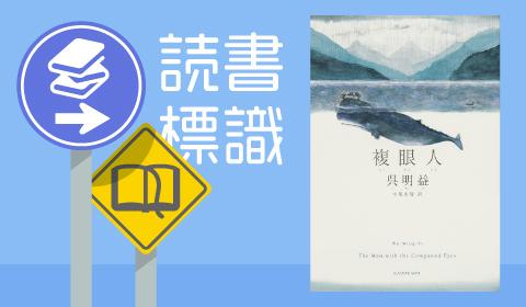 世界的人気作家・呉益明による、現代の残酷で美しい海の寓話