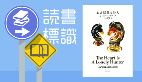 今こそ読まれるべき一冊。村上春樹訳の復刊『心は孤独な狩人』!