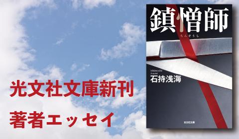 石持浅海『鎮憎師』新刊著者エッセイ