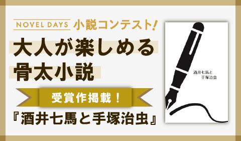 「骨太小説コンテスト」600作以上の頂点に輝いた作品!