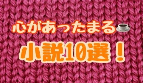 寒い冬にぴったり!「心があったまる小説」10選