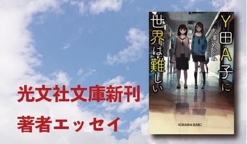 大澤めぐみ『Y田A子に世界は難しい』新刊著者エッセイ