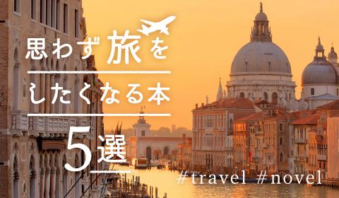 旅好き・本好き編集者が、旅をしたくなる本を厳選しました。