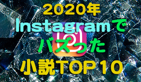 知ってる!? 「Instagramでバズった」小説TOP10