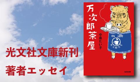 中島たい子『万次郎茶屋』新刊著者エッセイ