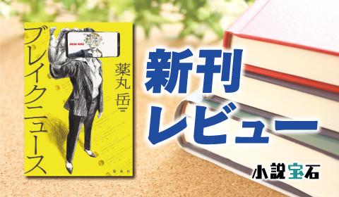 新刊レビュー『ブレイクニュース』薬丸岳