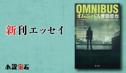 誉田哲也『オムニバス』著者新刊エッセイ