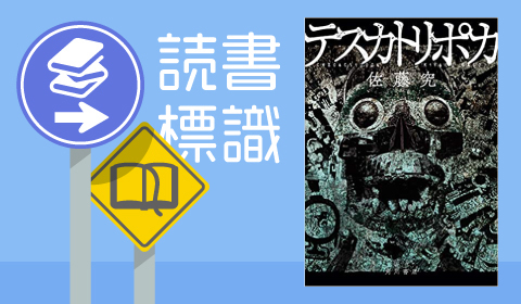 【最上の暴力と恐怖】古代アステカの神が現代日本を食らう。