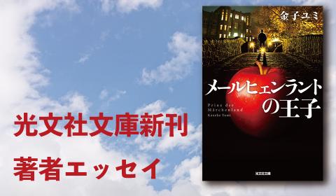 金子ユミ『メールヒェンラントの王子』新刊著者エッセイ