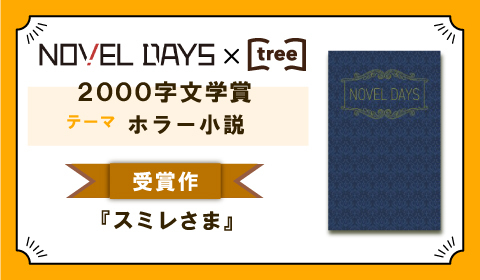 〈短編小説〉2000字文学賞「ホラー」受賞作「スミレさま」