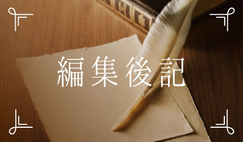 特集は「密室」! 「群像」最新号の編集後記を無料で立ち読み