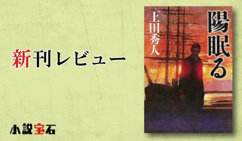 書評家・縄田一男による新刊『陽眠る』(上田秀人)レビュー