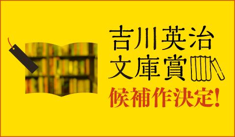 今年で6回目! 吉川英治文庫賞の候補作が発表。