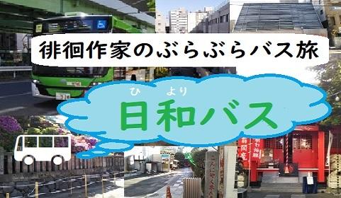 「東京で最高の散歩道はここ!」あの文豪が激賞です。