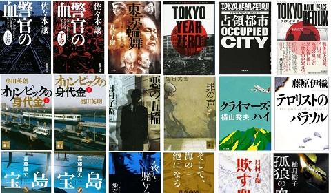 下山事件、グリ森、ロッキード…昭和を描く小説は傑作の宝庫だ!