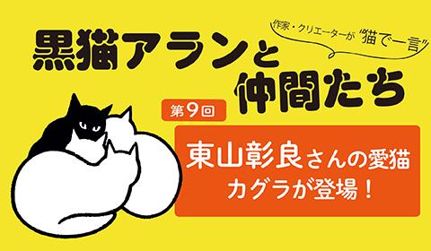 #猫画像あり 二日酔いはよくにゃい! 東山彰良さんの愛猫が登場。