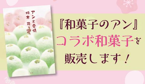 銀座三越にて「和菓子のアン」シリーズに登場する和菓子を販売!