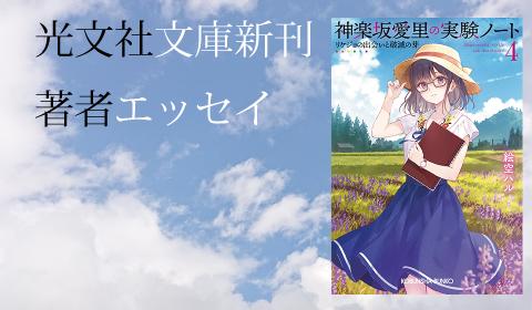 絵空ハル『神楽坂愛里の実験ノート4』新刊著者エッセイ