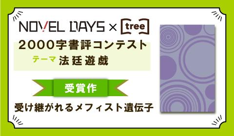NOVEL DAYS2000字書評コンテスト〈編集部イチオシ〉受賞作