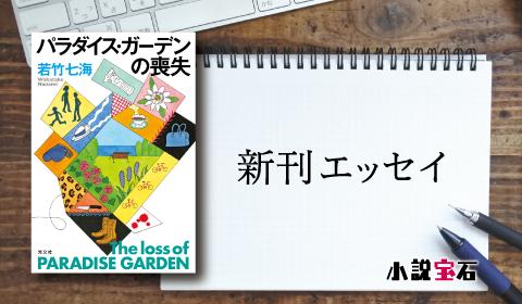 若竹七海『パラダイス・ガーデンの喪失』著者新刊エッセイ