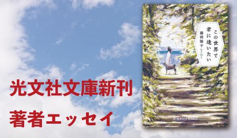 藤岡陽子『この世界で君に逢いたい』新刊著者エッセイ