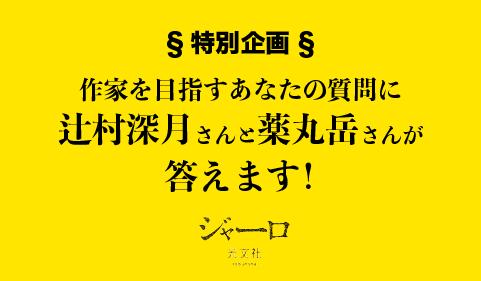 辻村深月さんと薬丸岳さんが作家志望者の質問に答えます!