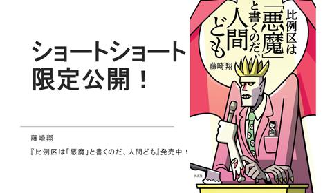 元お笑い芸人藤崎翔の短編集よりショートショート限定公開!