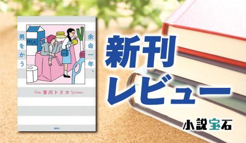 新刊レビュー『余命一年、男をかう』 吉川トリコ