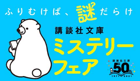 講談社文庫の本気!激カワよむーくポーチ&怒涛のラインナップ