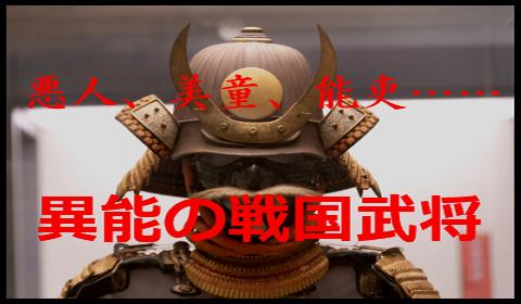 乱世だからってワルすぎ⁉  戦国インモラル3傑!