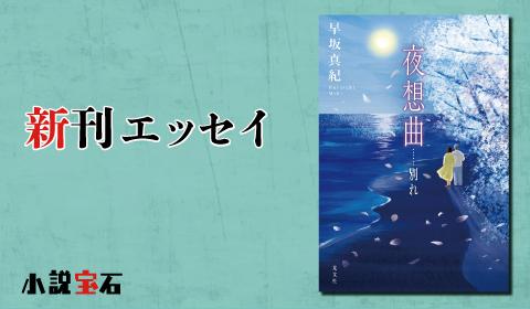 『夜想曲……別れ』著者新刊エッセイ