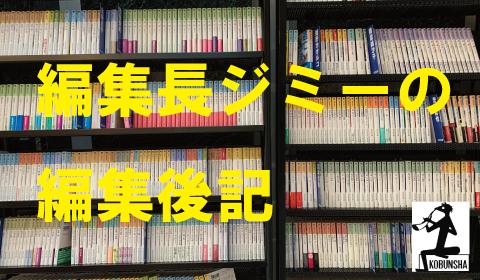 編集長ジミーがオススメ、11月の光文社文庫!