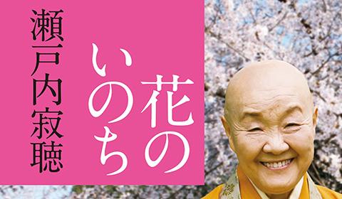 瀬戸内寂聴『花のいのち』刊行記念 特別エッセイ