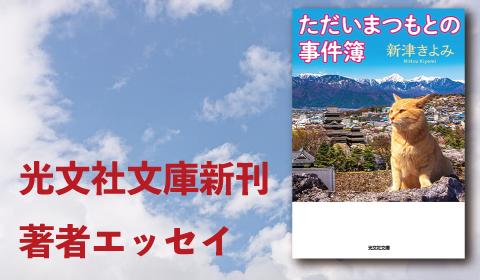 新津きよみ『ただいまつもとの事件簿』新刊著者エッセイ